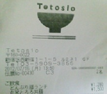 tetosio in PCMAX date